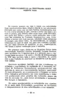 http://repositorio.febab.libertar.org/temp/snbu/SNBU1978_007.pdf