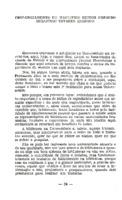 http://repositorio.febab.libertar.org/temp/snbu/SNBU1978_009.pdf