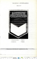 http://www.febab.org.br/temp/cbbd1971/Febab_Organizacao_Bibliografia_Tema_II-2_Boletim_II.pdf