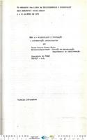 http://www.febab.org.br/temp/cbbd1971/Febab_Planejamento_Instalacao_Tema_IV_Vol_II_Com03.pdf