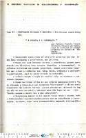 http://www.febab.org.br/temp/cbbd1971/Febab_Cooperacao_Nacional_Regional_Tema_VI_Com02.pdf