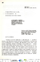 http://repositorio.febab.libertar.org/temp/cbbd1979/cbbd1979_doc46.pdf