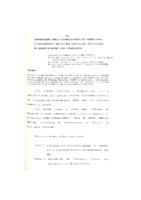 Contribuições para o estabelecimento de padrões para o processamento técnico nas bibliotecas de Instituições de Ensino Superior (IES) Brasileiras. - Parte II